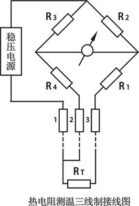热电阻三线制接线图