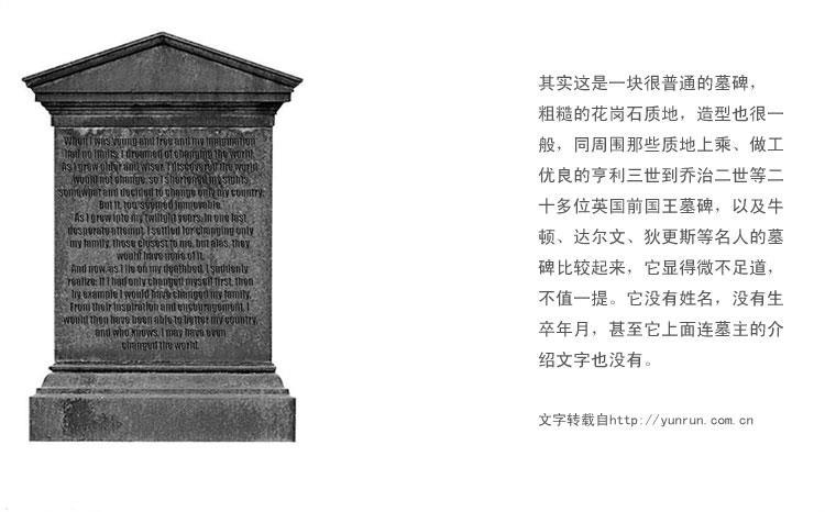 震撼世界的一块墓碑