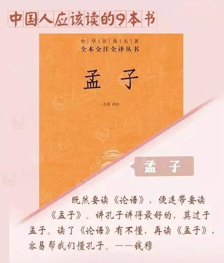 孟子-国学经典