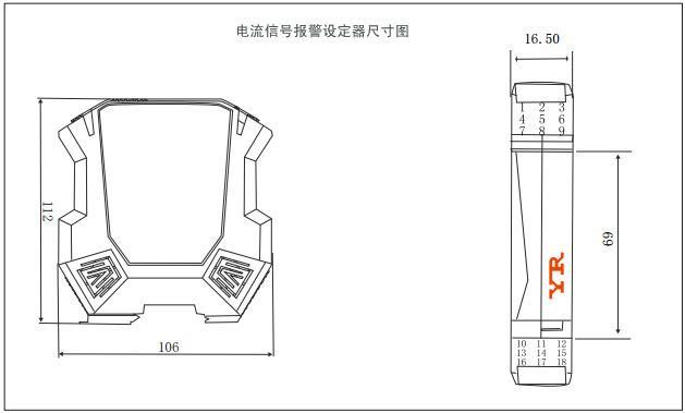 电流信号报警设定器外形尺寸