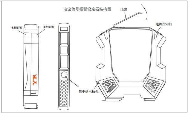 电流信号报警设定器结构尺寸