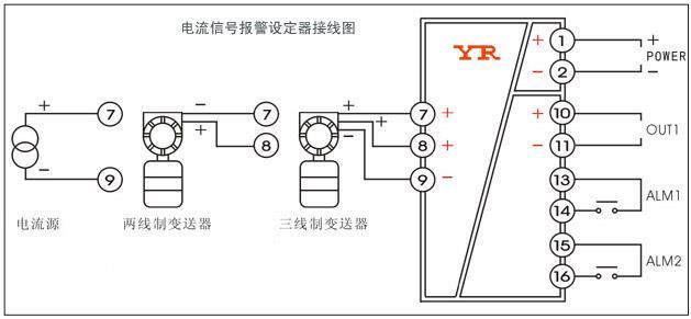 电流信号报警设定器接线图