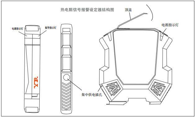 热电阻信号报警设定器结构图