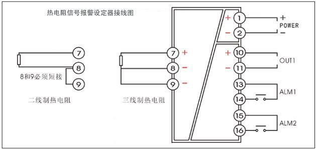 热电阻信号报警设定器接线图