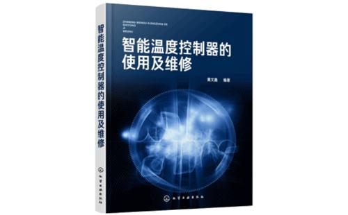 新书《智能温度控制器的使用及维修》